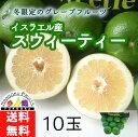 冬限定イスラエル産スウィーティー10玉送料無料¥2,030