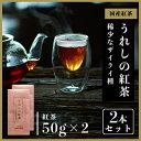 嬉野茶 うれしの紅茶(50g×2)希少品種ザイライ100% 渋みのある国産紅茶 2年以上熟成紅茶 楽...