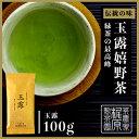 【伝統のお茶】嬉野茶 玉露(100g) 5本ご購入で1本プラス 50年続く伝統の技 希少な玉露の味と香り 緑茶の最高峰 九州 佐賀県産
