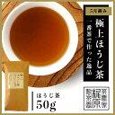 【香りのお茶】極上ほうじ茶(50g)すぐ飲める!何煎も飲めるお茶!50gで50杯以上飲める力強い茶葉!九州 佐賀県産