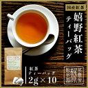 【香りのお茶】嬉野紅茶ティーバッグ(2g×10)5本ご購入で1本プラス!お茶 日本茶 和紅茶 茶葉 国産紅茶 うれしの茶 九州 佐賀県産