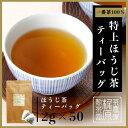 【香りのお茶】 特上ほうじ茶ティーバッグ (2g×50)嬉野茶一番茶100%で作ったハイランク ポンッ&ポイッで簡単美味 1000円ポッキリ