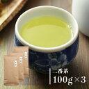 嬉野茶 番茶(100g×3) 日本茶 緑茶 煎茶 すぐ飲める! 送料無料 茶葉 何煎も飲めるお茶!400gで400杯以上飲める力強い茶葉! 九州 佐賀県産
