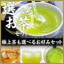 お茶 茶葉 日本茶 緑茶 煎茶 嬉野茶 ほうじ茶 玄米茶 送料無料 九州 佐賀県産 茶葉