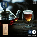 嬉野茶 うれしの紅茶(50g) 日本茶 緑茶 煎茶 希少品種ザイライ100% 送料無料 茶葉 渋みの...