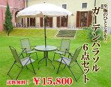 【GF】ガーデンパラソル6点セット(テーブル1、パラソル1、イス4) KFSET-020