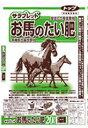 サラブレッドのお馬のたい肥(堆肥)【1個20リットル】