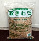【国产】量质量切割铺的稻草(稻草)·20升【shizai】[【国産】高品質カット敷き藁(わら)・20リットル【シザイ】]