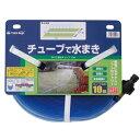 自動水やり器 部品  タカギ チューブで水まき 散水チューブ...