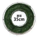 壁掛けプランター ハンギングリース用メッシュプランター 丸型直径35cm中 FMP01-35G(緑麻布)