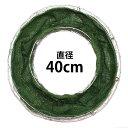壁掛けプランター ハンギングリース用メッシュプランター 丸型直径40cm大 FMP01-40G(緑麻布)