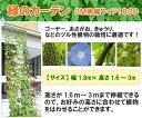 緑のカーテン 3M伸縮ワイド1800 幅1.8m×高さ1.6m〜3m 同梱包不可