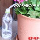 水やり楽だぞぅ 4本入り【メール便送料無料】 自動潅水 自動水やり