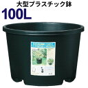 100リットル鉢 【NPポット】 直径65cm/100L(21号鉢相当)大型 植木鉢 プラ鉢 100