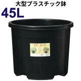 45リットル鉢 【NPポット】 直径48cm(16号鉢相当) 大型プラ鉢