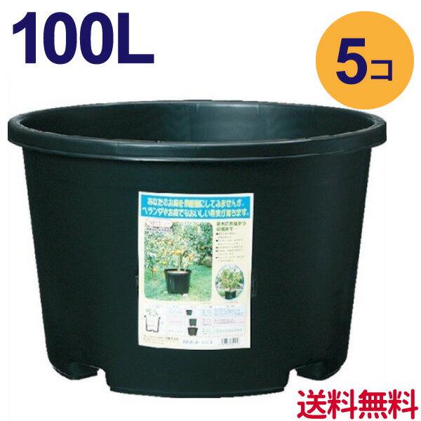 【送料無料 】100リットル鉢 5個入り【ケース...の商品画像