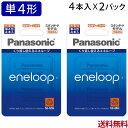 ★Panasonic 単4 エネループ充電池 4本×2パック 計8本 <メール便送料無料> eneloop
