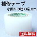 強力補修テープ 幅3cm×5m 絵本<メール便送料無料> ※代金引換不可