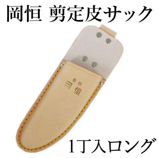 岡恒 剪定ばさみ用 皮サック ロング【メール便対応】剪定鋏
