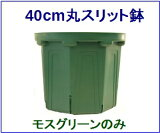 直径40センチの大型40cm丸スリット鉢(13号) 直径40cm CSM-400丸 選べる!モスグリーン、紺色、茶色、黒色