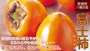 富士柿(ふじがき)家庭用約3kg