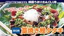 【送料無料】藁焼きトロかつおのタタキ(カツオのたたき)※代引...