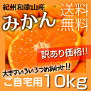 Mikan_jitaku_10kg