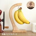 バナナスタンド バナナフック バナナツリー バナナ スタンド 北欧 台所 キッチン雑貨 木 食卓 果物 カフェ スイーツ 木製 キッチン用品 ボヌール 台 ナチュラル 掛ける