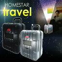 HOMESTAR travel ホームスタートラベル【セガトイズ 家庭用プラネタリウム 癒し ヒーリングアイテム】