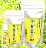 植物エキスパウダー食品ハッピーバイオ103