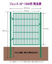 フェンスAF-1200用簡易扉(とびら)門扉・出入口・ゲート 片開き 扉と門柱セットです。取付簡単!