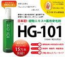 薬用育毛剤HG−101 育毛のために!【医薬部外品】今なら1本から送料無料!