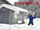 雪下ろし 雪降ろし 雪落とし 雪かき らくらく雪すべ〜る 屋根の雪がドンドン滑り落ちます。新雪用簡単に、安全に、短時間で、楽しく雪下ろしができます。シート2枚付き