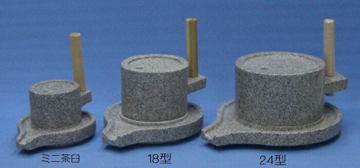 みかげ石 皿型挽き臼18型 手軽な初心者向け 粉が床に落ちない下皿は便利です。