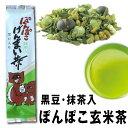 ぽんぽこ玄米茶 黒豆・抹茶入り 200g入 茶葉 お茶 日本茶