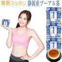 お腹スッキリ 静岡産プーアル茶 30g×3袋 日本茶 3本セ...