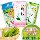 日本茶 お茶『新茶大好きセット』、『初摘み』100g、『八十八夜』100g、『超新茶』100g、