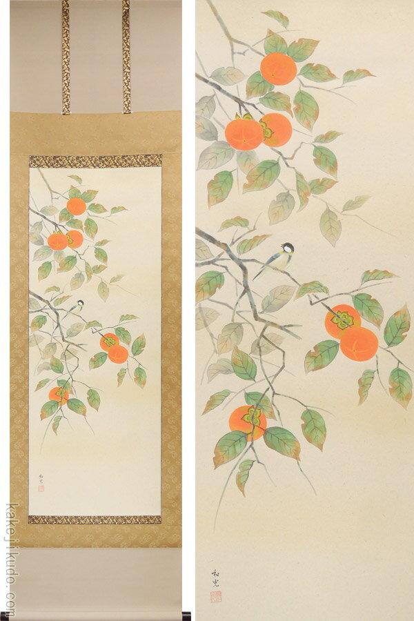 掛け軸 柿に小鳥 (三宅和光) 送料無料 【掛軸】【一間床・半間床】【秋】