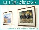 山下清 アートポスター 長岡の花火 日本平の富士 2枚セット 送料無料 【複製】【アートポスター】【