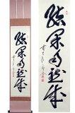 掛け軸 結果自然成 (佐藤朴堂) (掛軸)