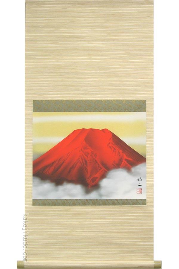 掛け軸 赤富士 (早川祐二) 送料無料 掛軸