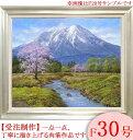 絵画 油絵 岩木山と桜 F30号 (小川久雄) 送料無料