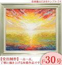 絵画 油絵 日の出 F30号 (谷口春彦) 送料無料 【肉筆】【油絵】【富士】【大型絵画】