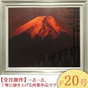 絵画 油絵 赤富士 F20号 (中尾靖) 送料無料 【肉筆】【油絵】【日本の風景】【大型絵画】