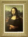 レオナルド・ダ・ヴィンチ 絵画 モナ・リザ M10号 送料無料 【複製】【美術印刷】【世界の名画】【10号】