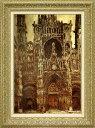 モネ 絵画 ルーアンの聖堂 M20A号 送料無料 【複製】【美術印刷】【世界の名画】【大型絵画】