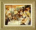 ルノアール 絵画 舟遊びする人々の昼食 P10号 送料無料 【複製】【美術印刷】【世界の名画】【10号】
