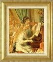 ルノアール 絵画 ピアノに寄る娘達 F6号 送料無料 【複製】【美術印刷】【世界の名画】【6号】