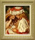 ルノアール 絵画 読書する二人の少女 F8号 送料無料 【複製】【美術印刷】【世界の名画】【8号】