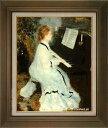 ルノアール 絵画 ピアノを弾く若い女 P10号 送料無料 【複製】【美術印刷】【世界の名画】【10号】
